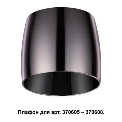 Комплектующие плафон Плафон к арт. 370605, 370606, 370607, 370608 UNIT 370612 370612