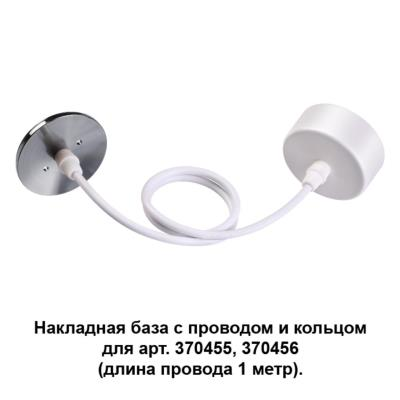 Комплектующие основания Накладная база с провод и кольцом для арт. 370455, 370456 MECANO 370634 370634