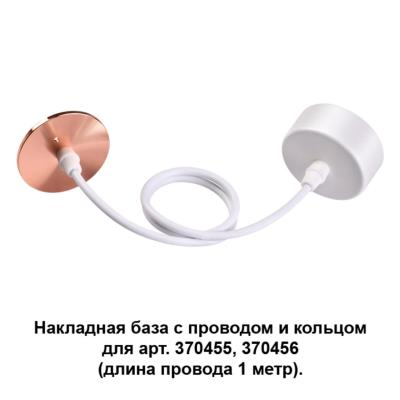 Комплектующие основания Накладная база с провод и кольцом для арт. 370455, 370456 MECANO 370632 370632