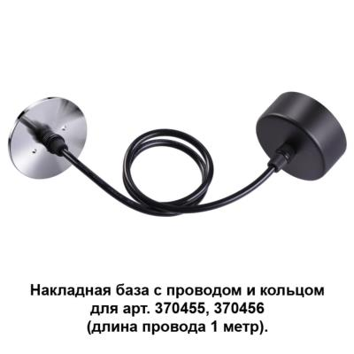 Комплектующие основания Накладная база с провод и кольцом для арт. 370455, 370456 MECANO 370625 370625
