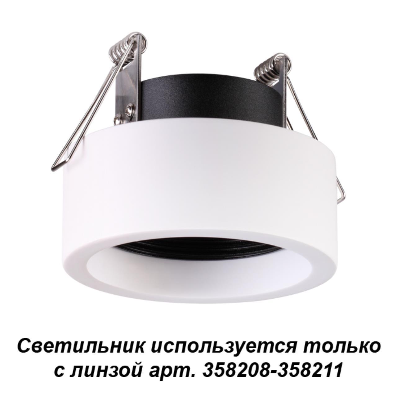 358206 KONST NT19 038 белый Встраиваемый св-к (только с линзой 358208-358211) IP20 LED 3000K 10W