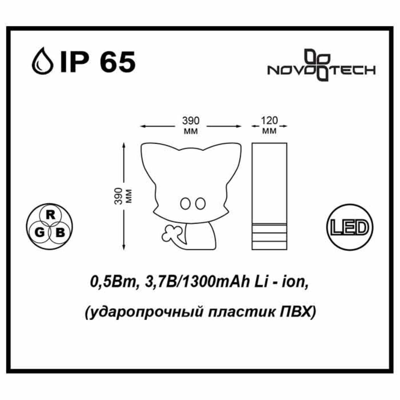357341 NT16 174 белый Светильник садовый IP65 LED 7000K+RGB 1.5W 3,7V CONTE