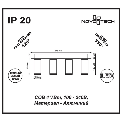 357464 OVER NT18 074 матовый белый Накладной светильник IP20 LED 3000K 4*7W 100-240V TUBO