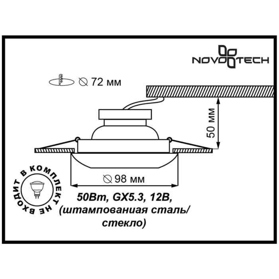 369122 SPOT NT09 129 белый свет Встраиваемый НП светильник GX5.3 50W 12V GLASS