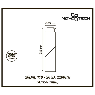 357838 PORT NT18 059 белый Трековый светильник IP33 LED 3000К 20W 110-265V UNION