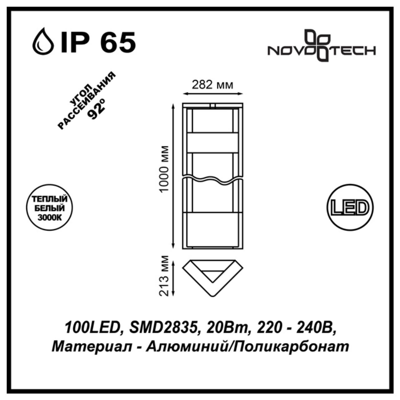 357676 STREET NT18 150 темно-серый Ландшафтный светильник IP65 LED 3000K 20W 220-240V ROCA