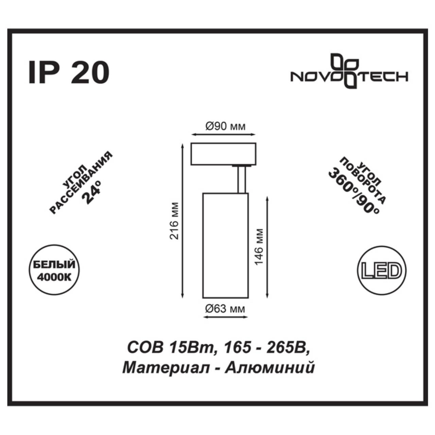 357549 OVER NT18 094 белый Накладной светильник IP20 LED 4000K 15W 160-265V SELENE