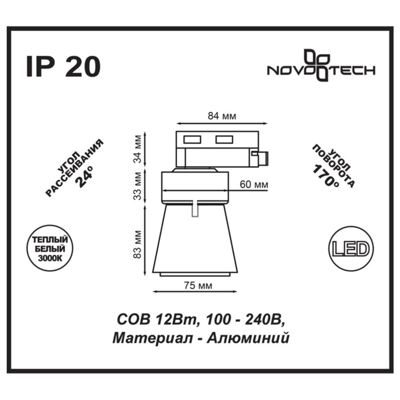 357703 PORT NT18 096 белый Трековый светильник IP20 LED 3000K 12W 100-240V HOSTA