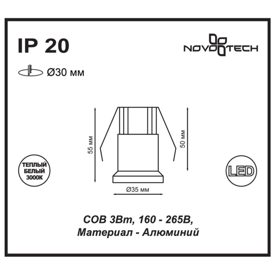 357698 SPOT NT18 090 белый Встраиваемый светильник IP20 LED 3000K 3W 160-265V DOT
