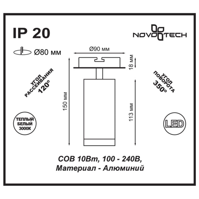 357460 SPOT NT18 073 матовый белый Встраиваемый светильник IP20 LED 3000K 10W 100-240V SOLO