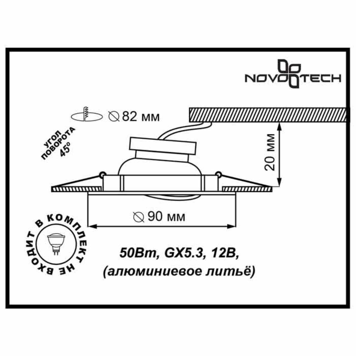 369617 SPOT NT12 136 хром Встраиваемый ПВ светильник IP20 GX5.3 50W 12V COIL