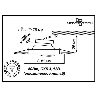 369105 SPOT NT09 135 никель/золото Встраиваемый светильник IP20 GX5.3 50W 12V CROWN