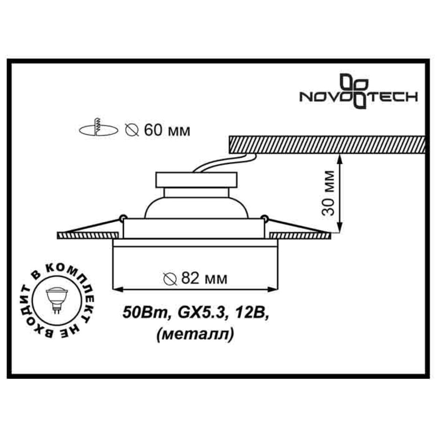 369713 SPOT NT12 136 светлое дерево Встраиваемый НП светильник IP20 GX5.3 50W 12V WOOD