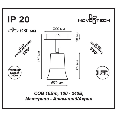 357457 SPOT NT18 073 матовый белый Встраиваемый светильник IP20 LED 3000K 10W 100-240V SOLO