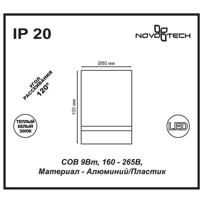 357684 OVER NT18 070 белый Накладной светильник IP20 LED 3000K 9W 160-265V ARUM