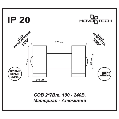 357462 OVER NT18 074 матовый белый Накладной светильник IP20 LED 3000K 2*7W 100-240V TUBO