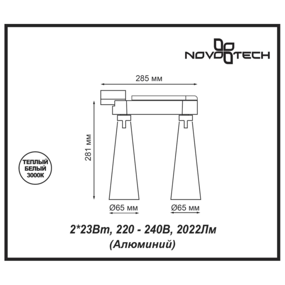357864 PORT NT18 056 белый/черный Трековый светильник IP20 LED 3000К 2*23W 220-240V ZEUS