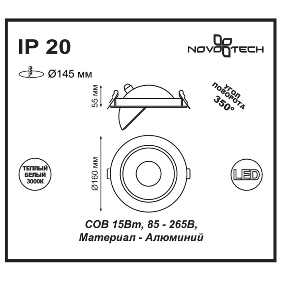 357576 SPOT NT18 080 белый Встраиваемый светильник IP20 LED 3000K 15W 85-265V GESSO