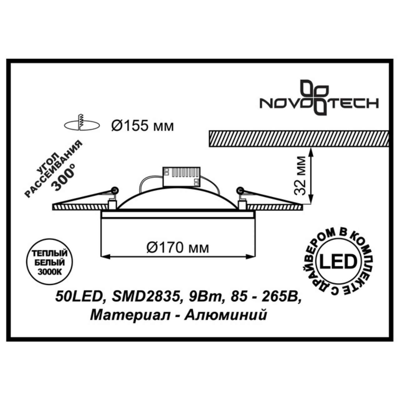 357497 SPOT NT18 141 белый Встраиваемый светильник IP20 LED 3000K 9W 85-265V GESSO