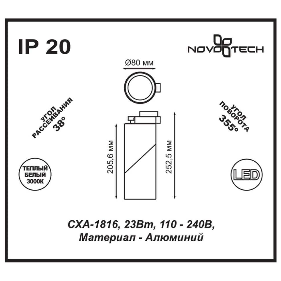 357541 PORT NT18 055 белый/золото Трековый светильник IP20 LED 3000K 23W 110-240V UNION