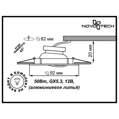369642 SPOT NT12 133 хром Встраиваемый ПВ светильник IP20 GX5.3 50W 12V HENNA