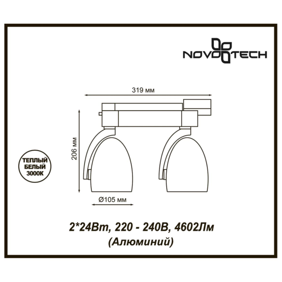 357869 PORT NT18 057 белый/черный Трековый светильник IP20 LED 3000К 2*24W 220-240V ZEUS