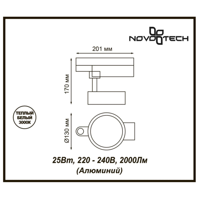 357876 PORT NT18 065 белый Трековый светильник IP20 LED 3000К 25W 220-240V PROMETA
