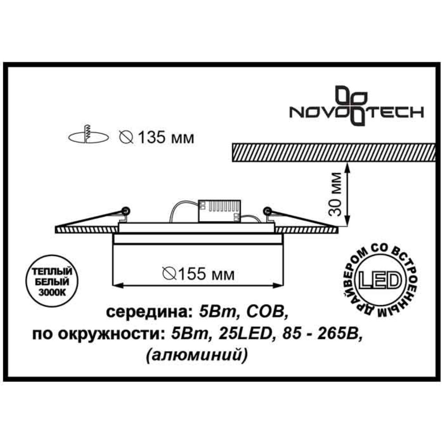 357351 SPOT NT17 080 белый Встраиваемый светильник IP20 LED 3000K 5W+5W 85-265V GESSO