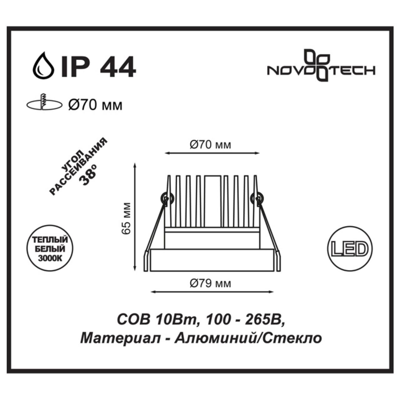 357587 SPOT NT18 088 серебро Встраиваемый светильник IP44 LED 3000K 10W 100-265V METIS