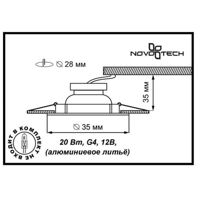 369343 SPOT NT09 132 белый свет Встраиваемый НП светильник IP20 G4 20W 12V STAR