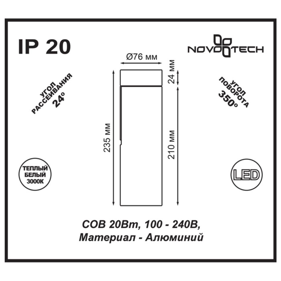 357475 OVER NT18 074 черный Накладной светильник IP20 LED 3000K 20W 100-240V TUBO