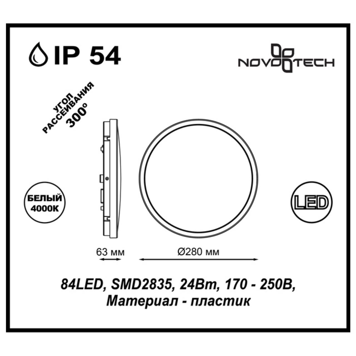 357513 STREET NT18 172 черный Ландшафтный светильник IP54 LED 4000К 24W 170-250V OPAL